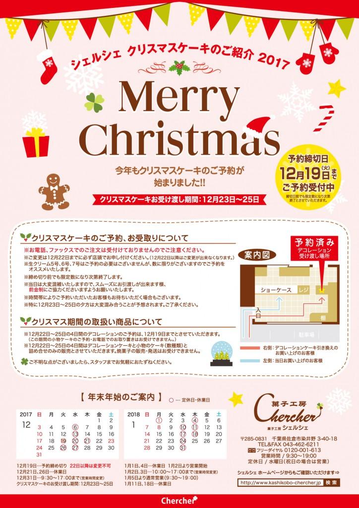 クリスマス2017_1