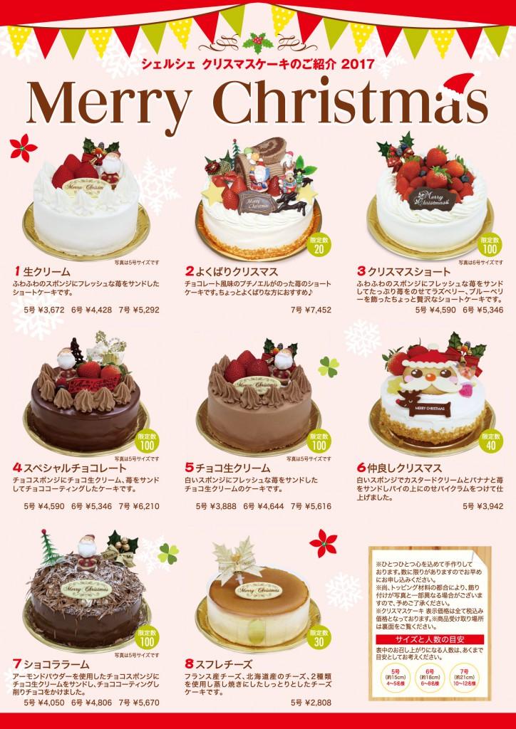 クリスマス2017_2